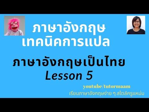 เทคนิคการแปลภาษาอังกฤษเป็นไทย Lesson 5