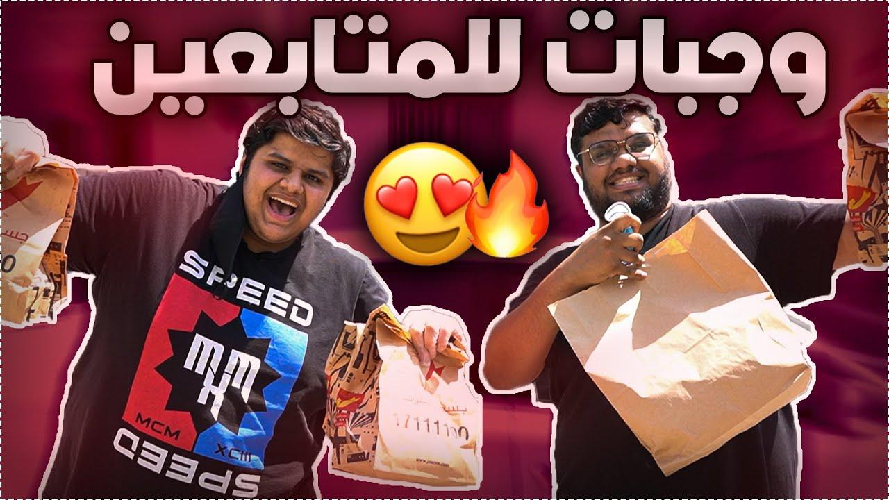 وصلنا وجبات للمتابعين من جسميز 😍🔥!!!