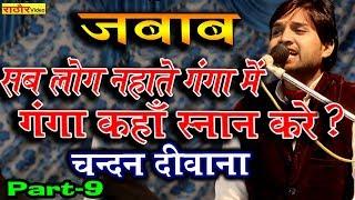 चन्दन का जबाब    Part-9    जबाबी कीर्तन     चन्दन दीवाना- माधव सिकंदराराव Jababi Kirtan Nababganj