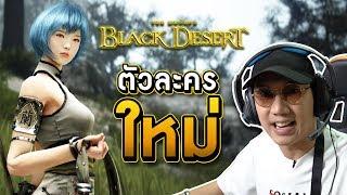 "Black Desert Online : มาลองอาชีพใหม่ ""รัน""!! l VRZO"