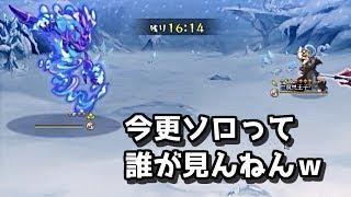 【剣と魔法のログレス】 今更ポセイドンファントムソロ
