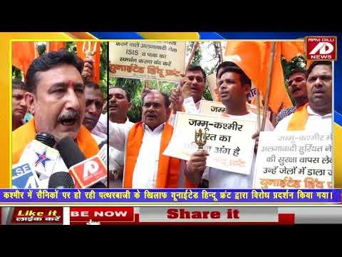 यूनाइटिड हिन्दू फ्रंट ने कश्मीर के पत्थरबाजों के खिलाफ प्रदर्शन किया