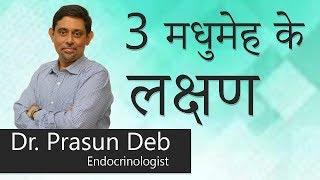 Hi9 | 3 मधुमेह के लक्षण | Dr. Prasun…