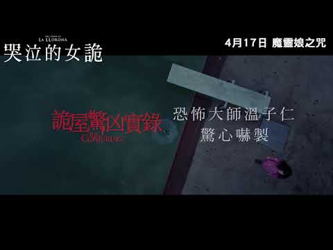 哭泣的女詭 (IMAX版) (The Curse of La Llorona)電影預告