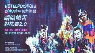 2019「Hotelpoispois 」跨年活動籌辦 熊仔 x 屁孩 x 羅百吉 x 呂士軒 x 李英宏 x 夜貓組 x 麻吉弟弟