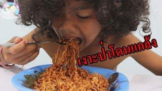 กินมาม่าเกาหลี มาม่าเผ็ดครั้งแรก | เงาะป่าเข้าเมือง ep.3 | น้องใยไหม kids snook