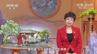 [百家说故事]石曼卿巧语化尴尬| 课本中国 - YouTube