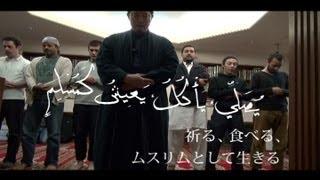 祈る、食べる、ムスリムとして生きる