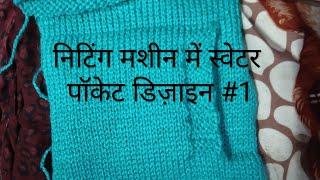 Sweater pocket design in knitting machine #1 निटिंग मशीन में स्वेटर पॉकेट डिज़ाइन #1