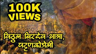 Vitthal Birdev Yatra Pattan Kodoli || The Festivals Of INDIA