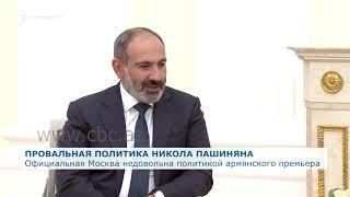 Официальная Москва недовольна политикой армянского премьера