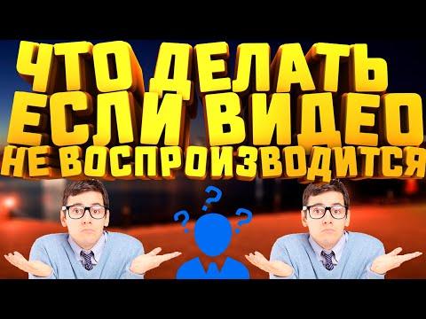 Что же делать если видео на YouTube не воспроизводится?? Ответ Здесь!!! Ошибка Воспроизведения!