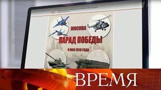 Сайт Минобороны запустил мультимедийный раздел с информацией о Параде 9 мая на Красной площади.