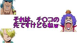 イワンコフの中の人頭おかしすぎワロタwww珍しく後手に回るサンジとフランキーw 山口由里子 検索動画 7
