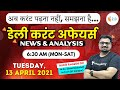 6:30 AM - Daily Current Affairs 2021 by #Ankit_Avasthi​​​​​ | Current Affairs Today | 13 April 2021