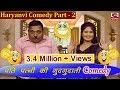 पति पत्नी की गुदगुदाती कॉमेडी    Haryanvi Comedy Part 3   Haryanvi Comedy Video video