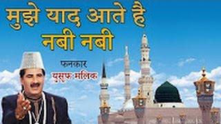 मुझे याद आते है नबी नबी || Mujhe Yaad Aate Hai Nabi Nabi | Yusuf Malik || Popular Qawwali
