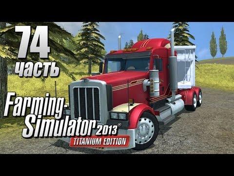 Farming Simulator 2013 Titanium ч74 - Финал карты.