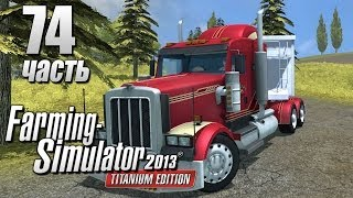 Farming Simulator 2013 Titanium ч74 - Финал карты.(Покупаем ветрогенератор, распродаем остатки урожая, проходим, последний раз по нашей ферме. До встречи..., 2014-03-18T10:30:00.000Z)