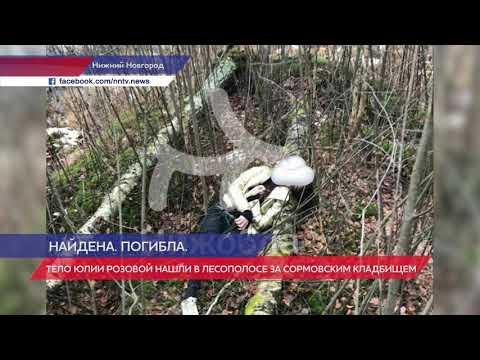 Тело Юлии Розовой нашли в лесополосе за сормовским кладбищем
