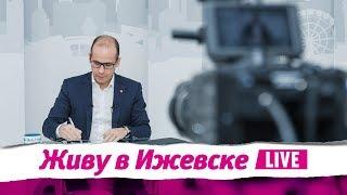 Живу в Ижевске 11.12.2017
