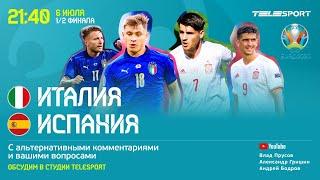 Италия Испания Футбольные гранды в полуфинале Евро 2020 Смотрим и обсуждаем в студии Telesport