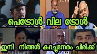 petrol price malayalam troll video, പെട്രോൾ വില വർദ്ധനവ് മലയാളം ട്രോൾ വീഡിയോ