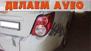 Ремонт Chevrolet Aveo.