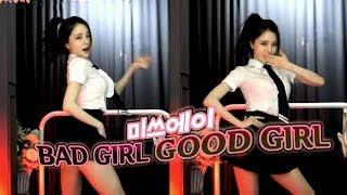 고두림] MISS A(미쓰에이) - BAD GIRL GOOD GIRL(배드 걸 굿 걸)ㅣK-POP FREE …