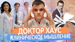 клинический РАЗБОР сериала Доктор Хаус / мышление Доктора Хауса House MD