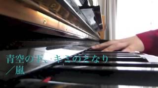 *青空の下、キミのとなり/嵐 ピアノver.