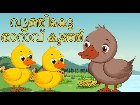 The Ugly Duckling Full Movie - Fairy Tales in Malayalam - വൃ