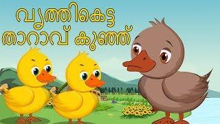 The Ugly Duckling Full Movie - Fairy Tales in Malayalam - വൃത്തികെട്ട താറാവ് കുഞ്ഞ്മ - Full HD
