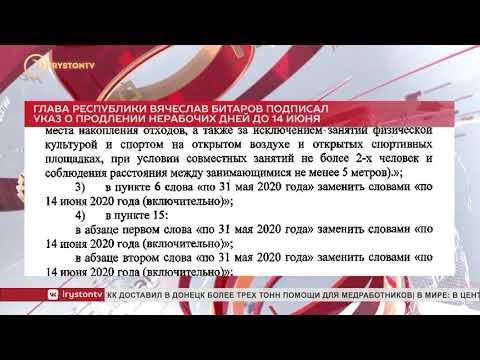Вячеслав Битаров подписал Указ о продлении нерабочих дней до 14 июня
