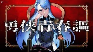 勇侠青春謳 (Yuukyou Seishunka) - ALI PROJECT // covered by 凪原涼菜