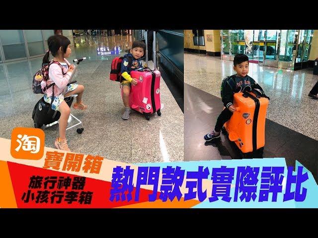 ▪淘寶開箱▪EP2▪小孩熱門行李箱比較 可坐騎的拉桿行李箱  4個尺寸實際使用評比