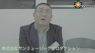新人発掘 参加企業様インタビュー(株式会社サンミュージックプロダクション 様)