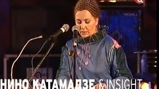 Nino Katamadze & Insight - Turfa (Beauty) - Live at the
