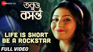 Life Is Short Be A Rockstar Full | Tobuo Basanta | Ritabhari | Anweshaa Duttagupta