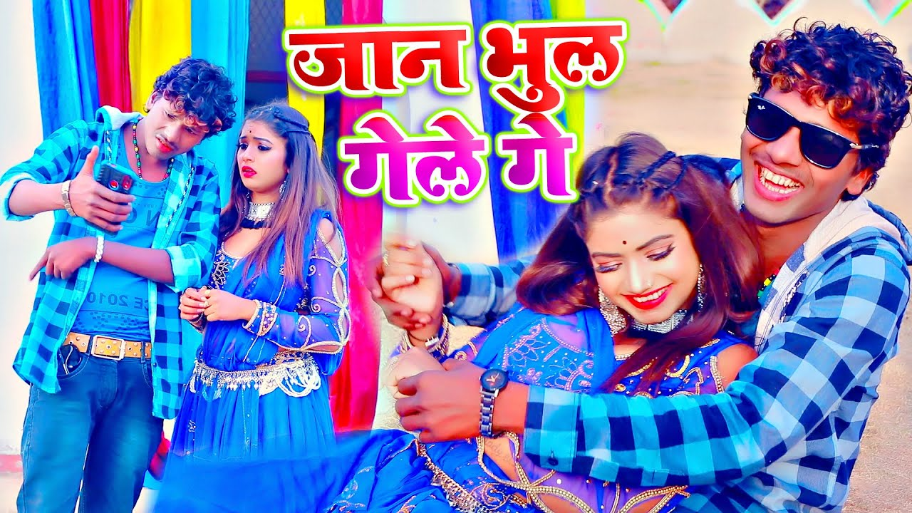 जान भुल गेल गे - Jaan Bhul Gele Ge - New Maithili Song - Sanjeet Yadav - Jk Yadav Films