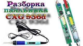 Разборка паяльника CXG-936d с регулировкой температуры и керамическим нагревателем с Aliexpress