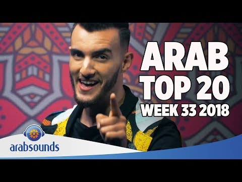 Top 20 Arabic songs of Week 33 2018 | 33 أفضل 20 اغاني العربية للأسبوع