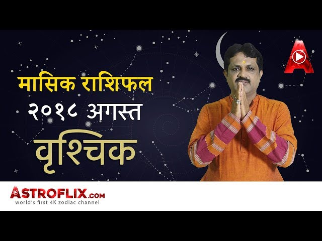 Vrischika Rashi August 2018 Rashifal in Hindi - Scorpio August 2018 Horoscope - ??????? ??????