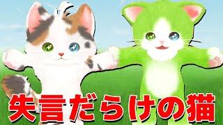 喋る猫に「人間の言葉を教えるゲーム」で狂った言葉ばかり教えたら面白すぎた