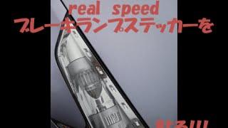 愛車にReal Speed ブレーキランプステッカーを貼ってみたw