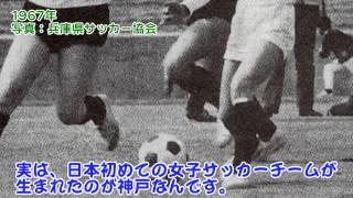 なでしこの活躍で世界に知られる日本の女子サッカー。神戸と女子サッカ...