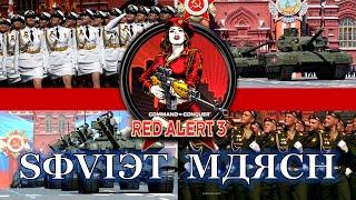 C&C Red Alert 3: SOVIET MARCH — SIÊU PHẨM ĐẶC BIỆT MỪNG 1000 SUBSCRIBERS!