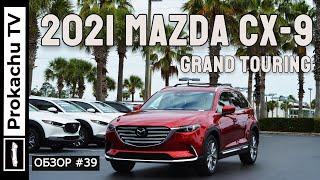 Mazda CX9 Grand Touring 2021 Обзор #39 | Мазда Си Икс 9 Тест