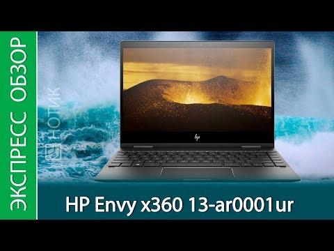 Экспресс-обзор ноутбука HP Envy x360 13-ar0001ur