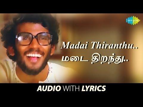 MADAI THIRANTHU with Lyrics | Nizhalgal | S.P. Balasubrahmanyam, Ilaiyaraaja, Vaali | Original Song